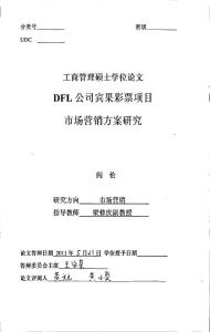 DFL公司宾果彩票项目市场营销方案研究