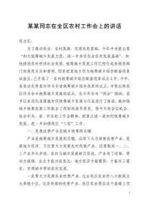 咸安区强化措施  促进农业发展农村稳定农民致富