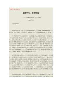 申论备考好资料  浙江日报评论员文章汇编【2010年1月-8月30日】