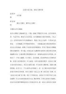 初中语文《走进小说天地,感知人物形象》单元教学设计以及思维导图