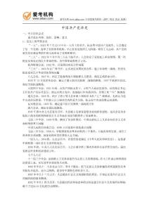 中央党校中共党史专业考研辅导资料