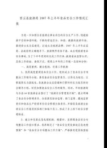 密云县旅游局2007年上半年食品安全工作总结及分析