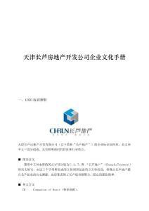 天津长芦房地产开发公司企业文化手册
