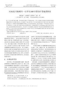 河南栾川杨树凹—百炉沟MVT 铅锌矿带地质特征