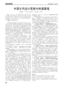 中国古代设计思想中的道器观