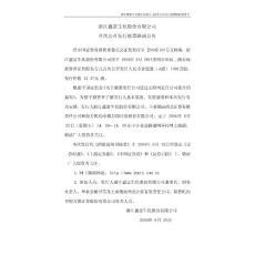 浙江鑫富生化股份有限公司首次公开发行股票招股说明书