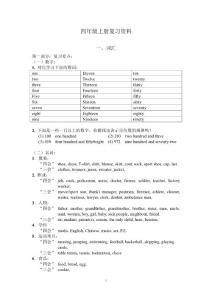 【经典教案】人教版小学四年级上册英语复习资料 期末考试重点资料