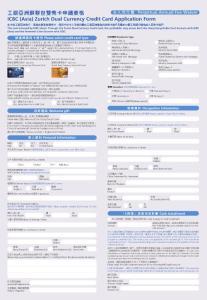 工银亚洲苏黎世双币卡申请表格