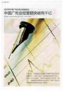 2009年中国广告业统计数据报告中国广告业经营额突破两千亿
