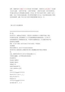 2014年3月计算机二级C语言题库_南开100题