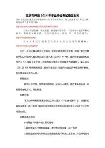 重庆市开县2014年事业单位..