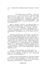 反思--坚强的中国企业家与脆弱的中国品牌_市场营销论文_管理学论文__400
