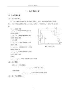 热力发电厂课程设计