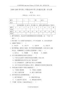 2008-2009學年八年級歷史下學期第一單元練習試題及答案【白砂中學】