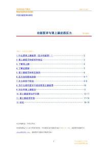 功能医学与肾上腺皮质压力 - 中国功能医学学院