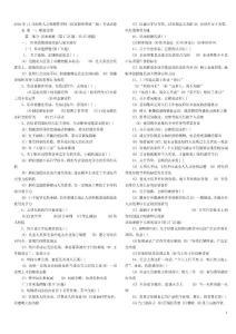 人力资源师三级考试真题及答案2006[1].11——2009.11
