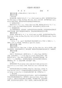 闽教版小学英语三年级第一册教案(按要求的排版和格式)