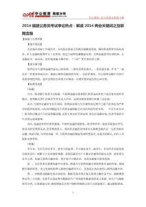 2014福建公务员考试申论热点:解读2014两会关键词之互联网金融