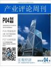 宏观经济产业评论周刊2014年2月上期