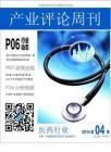 医药行业评论周刊2014年2月上期