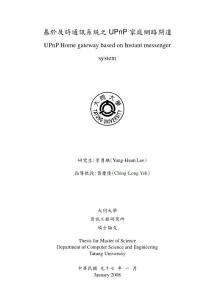基于及时通讯系统之UPnP家庭网络网关【硕士论文】
