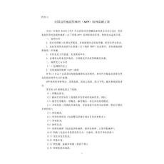 【精品】全国急性弛缓性麻..
