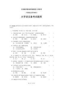 【精品】全国教师教育网络..