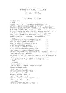 【精品】古代汉语精品课习..