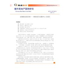 境外商业案例研究_韩国首尔会展中心