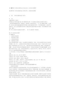 北语09年对外汉语教学语法辅导内部资料八:汉语补语及其教学