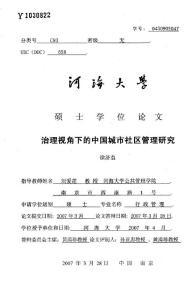 治理视角下的中国城市社区管理研究--优秀毕业论文 可复制黏贴