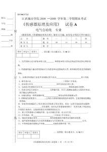 江西城市学院2008—2009学..