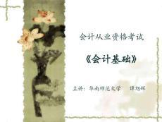 2012会计基础考前重点(冲刺班课件)