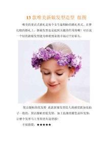 13款唯美新娘发型造型 组图