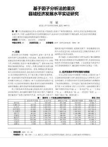 基于因子分析法的重庆县域经济发展水平实证研究