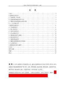 [机械毕业设计论文]N50高效选粉机设计说明书
