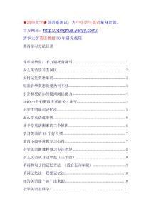 强烈推荐小学英语学习方法