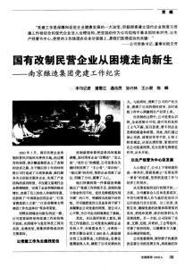国有改制民营企业从困境走向新生--南京酿造集团党建工作纪实