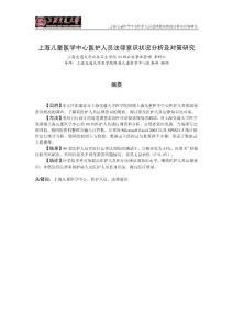 公共事业管理论文