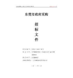 【精品】招标文件东莞植物园园区含绿色大道绿化养护采购项目doc83