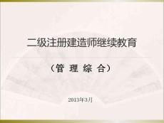 二级建造师继续教育(管理综合)【精品PPT】