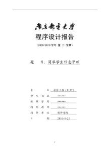 C语言学生信息管理系统报告(附有完整代码)