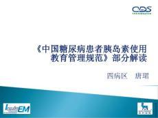 中国糖尿病患者胰岛素使用教育管理规范