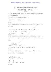 2004-2010年全國高考理科數學試題及答案-江西