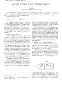 中央政府_地方政府_企业关于环境污染的博弈分析