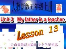 人教新版小学英语五年级上册课件Lesson13