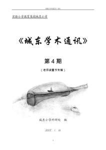 【精品】实验小学教育集团城东小学99