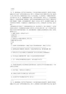 【精品】人教版课外阅读理解专题测验.doc34