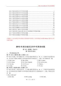江汉油田潜江市天门市仙桃市中考真题集