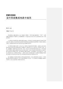 EMV2000支付系统集成电路卡规范